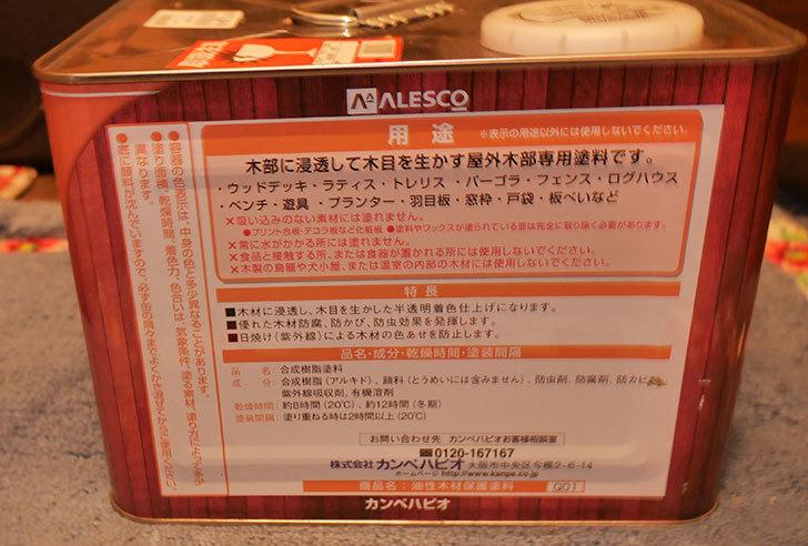 カンペハピオ-油性木部保護塗料-ピニー-7Lを買った2.jpg