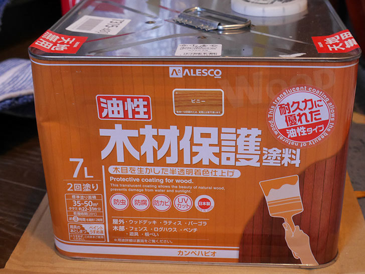 カンペハピオ 油性木材保護塗料 ピニー 7Lを買った。2020年-001.jpg