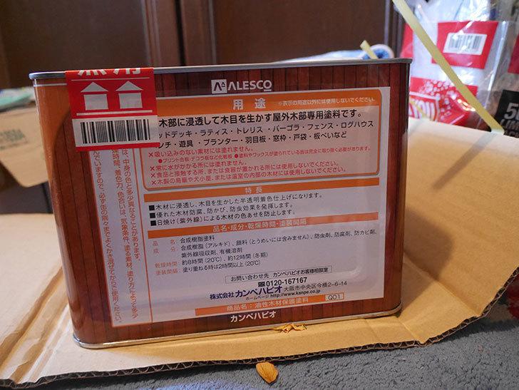 カンペハピオ 油性木材保護塗料 ピニー 7Lを買った。2020年-002.jpg