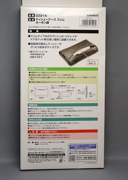 カーメイト(CARMATE)-ティッシュケース-スリム-カーボン調-DZ216を買った3.jpg