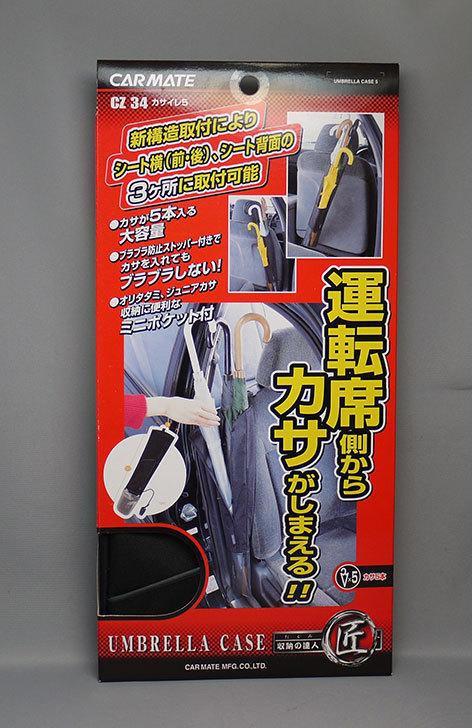 カーメイト(CARMATE)-傘入れ5-ブラック-CZ34を買った2.jpg
