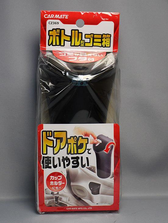 カーメイト純正カップホルダー用-ボトル型-ゴミ箱-ブラック-CZ369を買った2.jpg