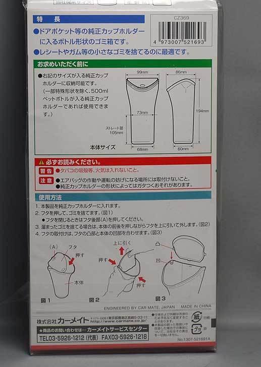 カーメイト純正カップホルダー用-ボトル型-ゴミ箱-ブラック-CZ369を買った3.jpg