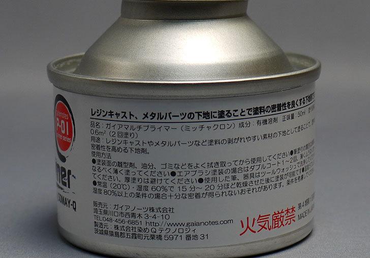 ガイアノーツ-82052-P-01-ガイアマルチプライマーを買った2.jpg