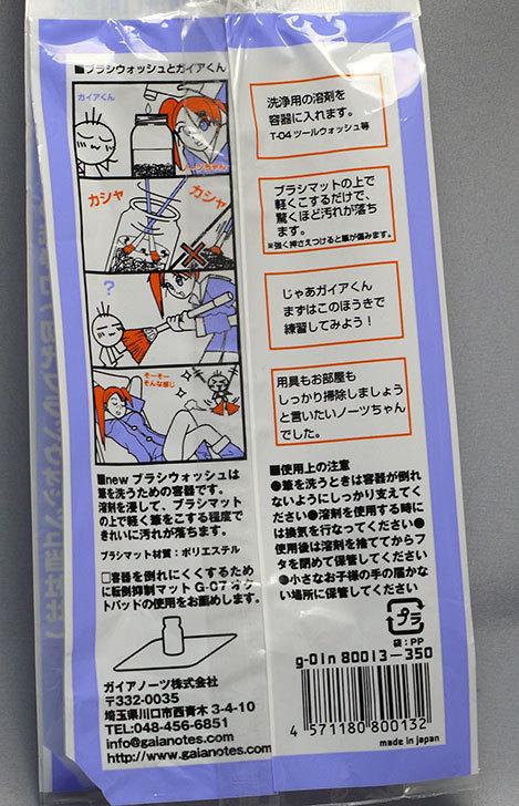 ガイアノーツ-G-01n-NEWブラシウォッシャーを買った3.jpg