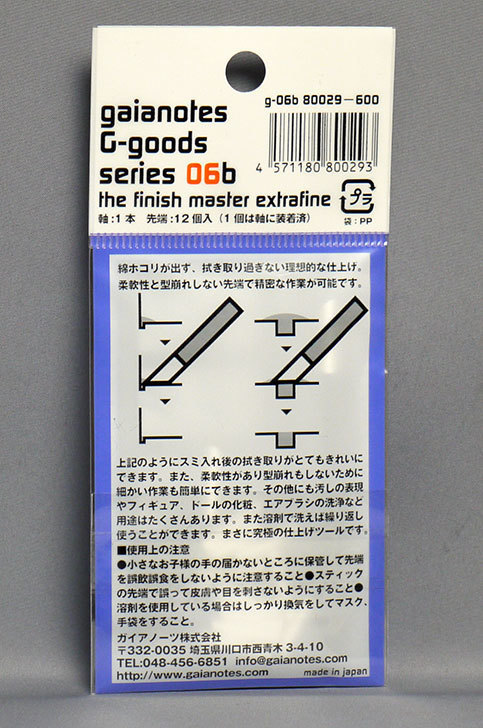 ガイアノーツ-G-06b-フィニッシュマスター(極細)を買った2.jpg