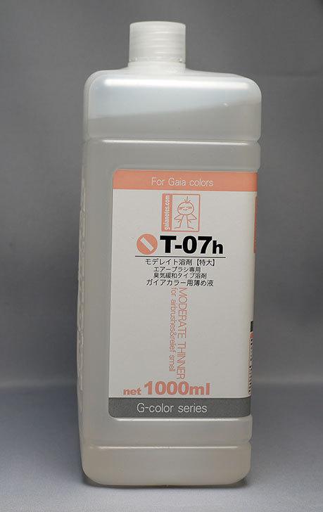 ガイアノーツ-T-07h-モデレイト溶剤(特大)を追加で買った2.jpg