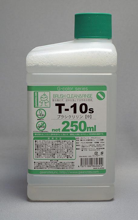 ガイアノーツ-T-10s-ブラシクリリンを買った1.jpg