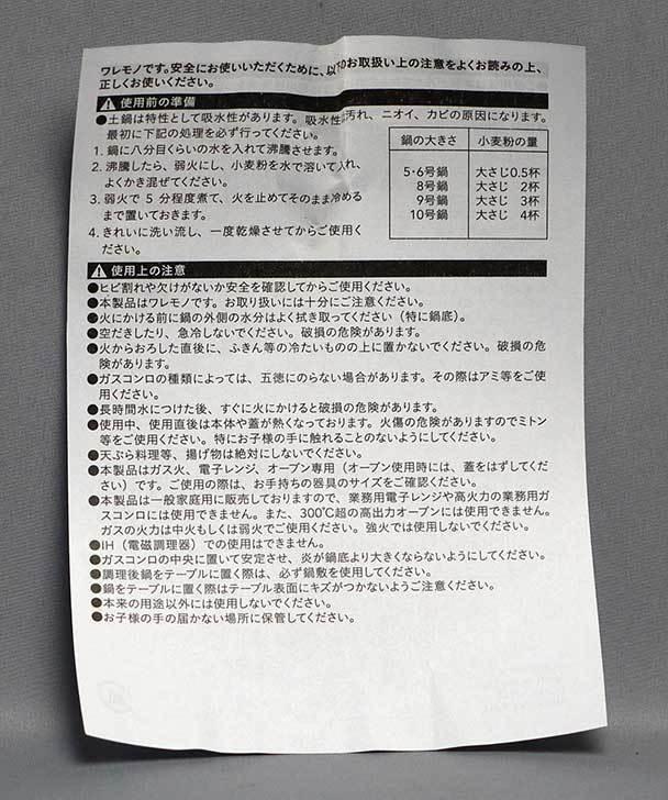 ガス火用-土鍋-黒-5号-15AWがカインズで238円だったので買ってきた11.jpg