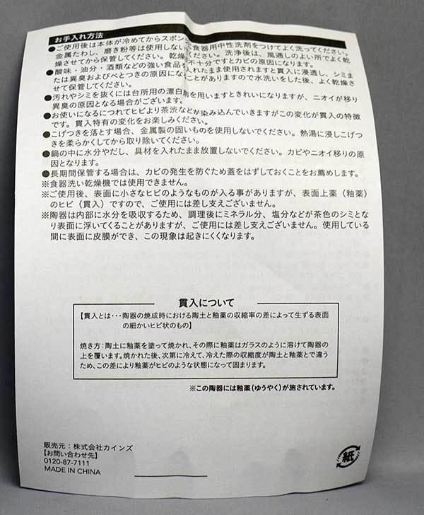 ガス火用-土鍋-黒-5号-15AWがカインズで238円だったので買ってきた12.jpg