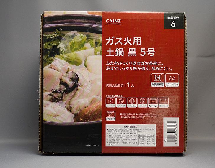 ガス火用-土鍋-黒-5号-15AWがカインズで238円だったので買ってきた2.jpg