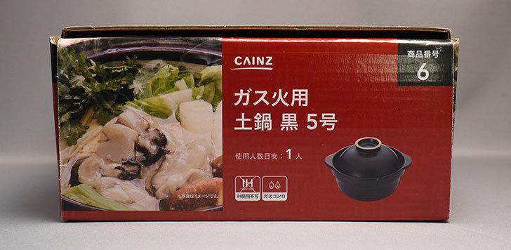 ガス火用-土鍋-黒-5号-15AWがカインズで238円だったので買ってきた3.jpg
