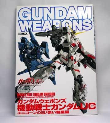 ガンダムウェポンズ 機動戦士ガンダムUC編II.jpg