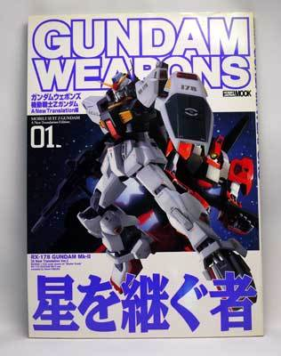 ガンダムウェポンズ 機動戦士ZガンダムA NEW TRANSLATION編 2.jpg