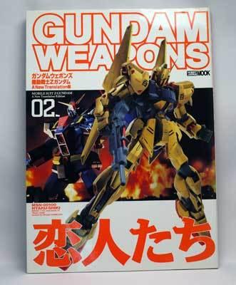 ガンダムウェポンズ 機動戦士ZガンダムA NEW TRANSLATION編 3.jpg