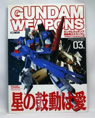 ガンダムウェポンズ 機動戦士ZガンダムA NEW TRANSLATION編 4.jpg