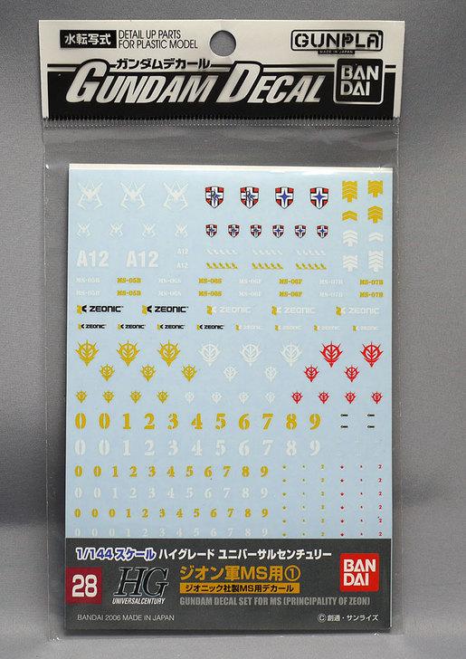ガンダムデカール-HGUC汎用-ジオン用1-(28)を買った1.jpg