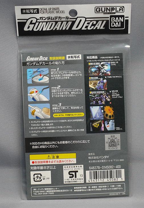 ガンダムデカール-HGUC汎用-ジオン用2-(29)を買った2.jpg