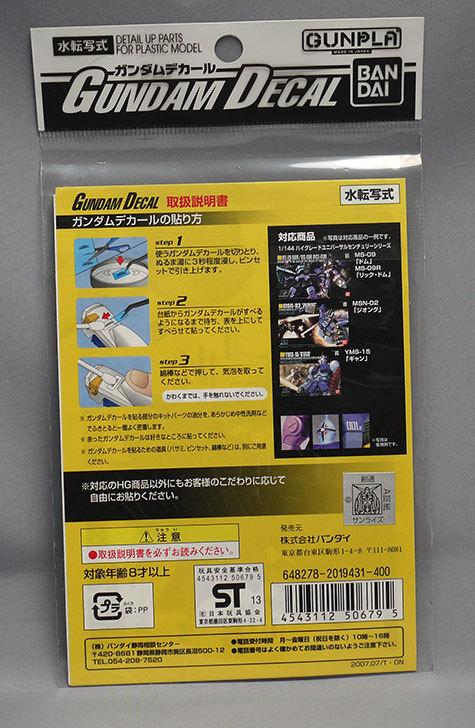 ガンダムデカール-HGUC汎用-ジオン用3-(38)を買った2.jpg