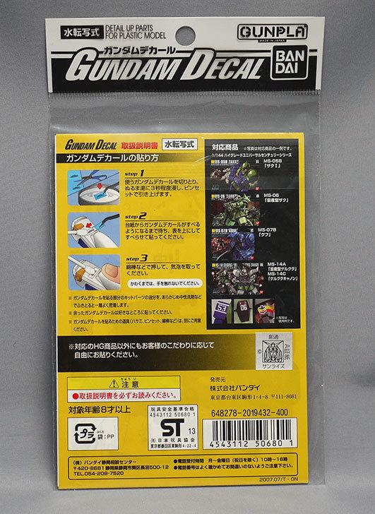 ガンダムデカール-HGUC汎用-ジオン用4-(39)を買った2.jpg