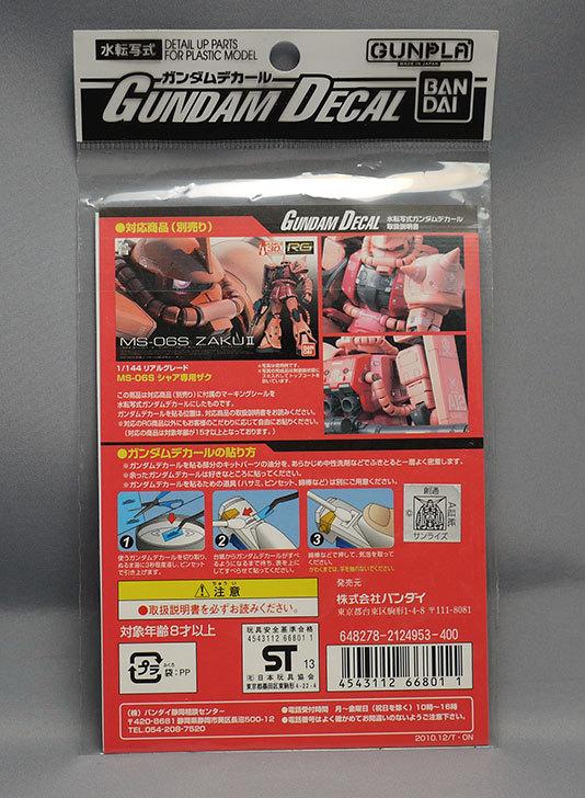 ガンダムデカール-No.87-RGシャア専用ザク用を買った2.jpg