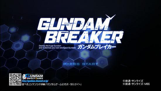 ガンダムブレイカーが来た4.jpg