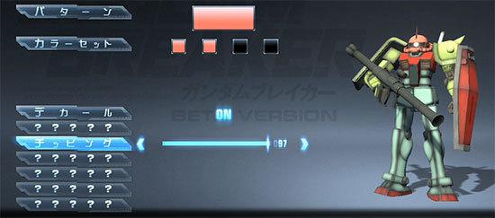ガンダムブレイカー体験版をやってみた5.jpg