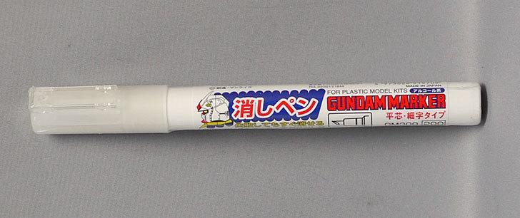ガンダムマーカー-消しペン-GM300を買った1.jpg