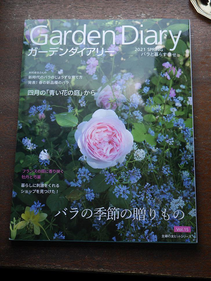 ガーデンダイアリー バラと暮らす幸せ Vol15を買った。2021年-001.jpg