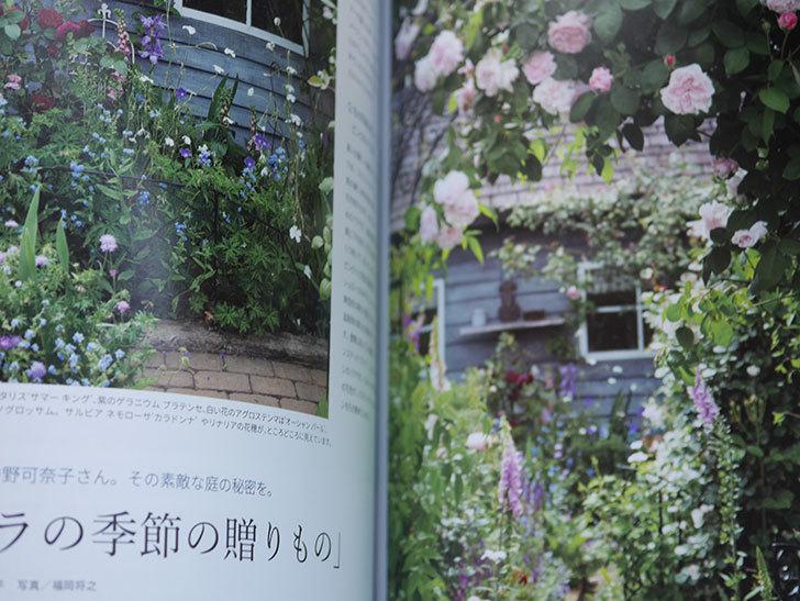ガーデンダイアリー バラと暮らす幸せ Vol15を買った。2021年-002.jpg