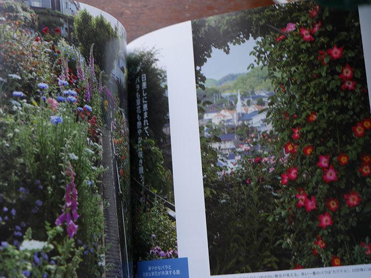 ガーデンダイアリー バラと暮らす幸せ Vol15を買った。2021年-003.jpg