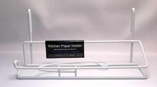 キッチンペーパーホルダー-1.jpg