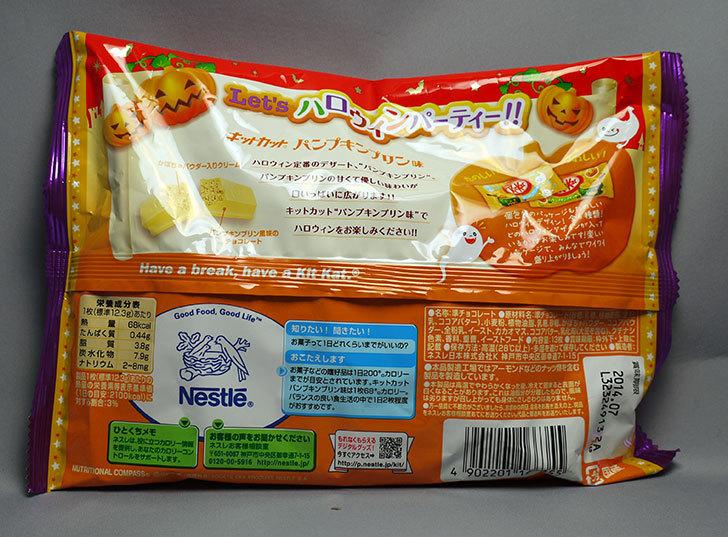 キットカット-パンプキンプリン味を買って来た2.jpg