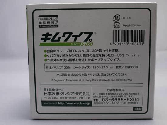 キムワイプ ワイパーS-200 2.jpg