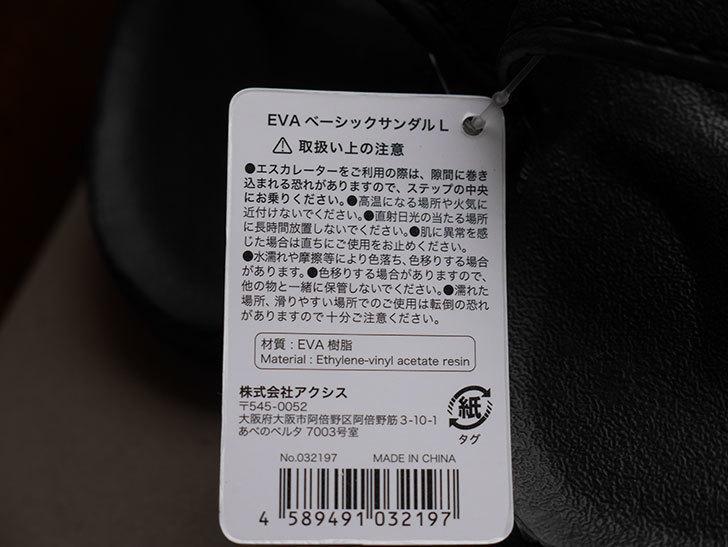 キャンドゥでEVAサンダルを買ってきた。サンダル-004.jpg