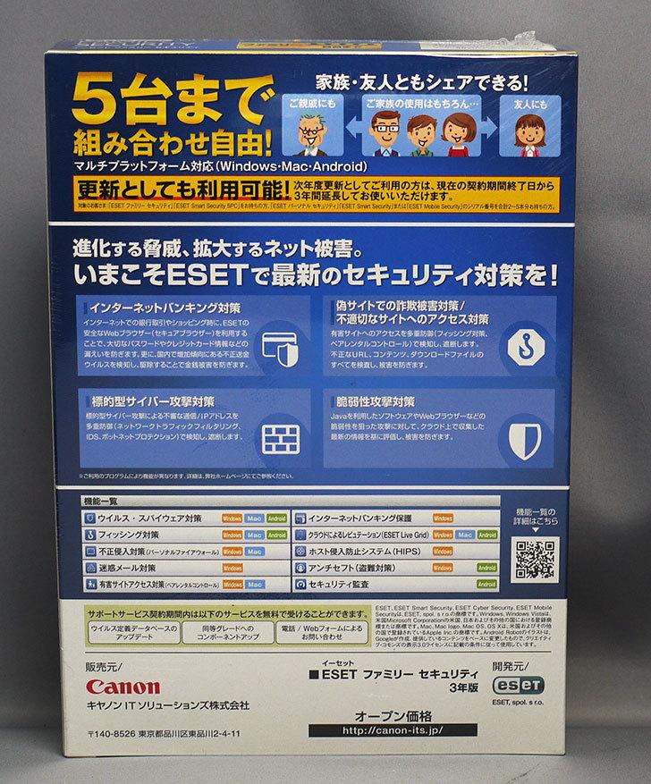 キヤノンITソリューションズ-ESET-ファミリー-セキュリティ-5台3年版を買った2.jpg