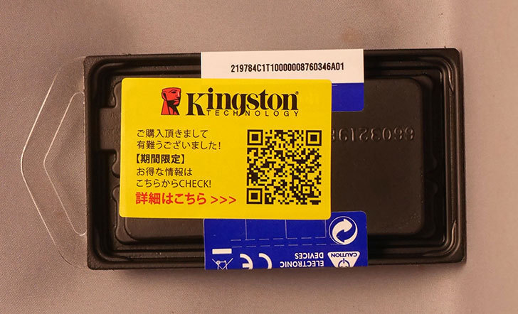 キングストン Kingston KVR16LS11_4 DDR3L 1600 (PC3L-12800) 4GBを買った002.jpg