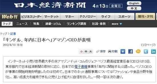 キンドルが年内に日本で開始.jpg
