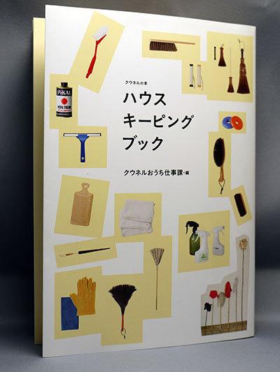 クウネルの本-ハウスキーピングブックを買った1.jpg