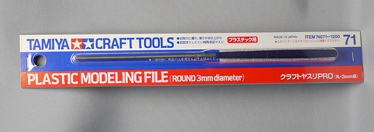 クラフトヤスリPRO-(丸3mm)-74071を買った2.jpg