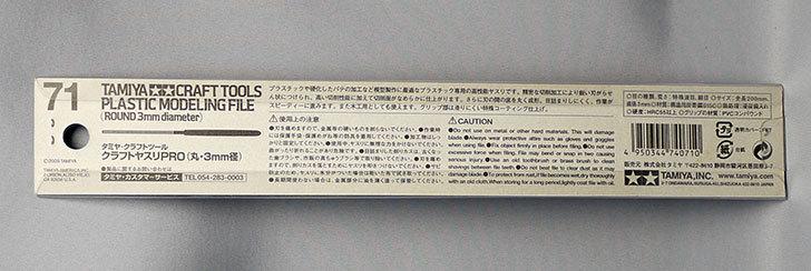 クラフトヤスリPRO-(丸3mm)-74071を買った3.jpg