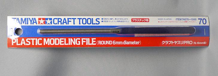 クラフトヤスリPRO-(丸6mm)-74070を買った2.jpg