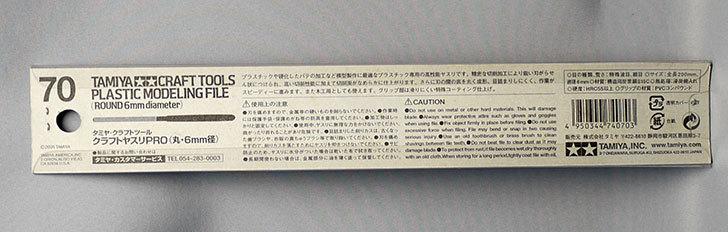 クラフトヤスリPRO-(丸6mm)-74070を買った3.jpg