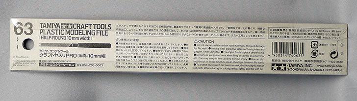 クラフトヤスリPRO-(半丸10mm)-74063-3.jpg