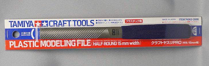 クラフトヤスリPRO-(半丸15mm)-74062を買った1.jpg