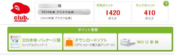 クラブニンテンドー2014年度-プラチナ会員になった.jpg