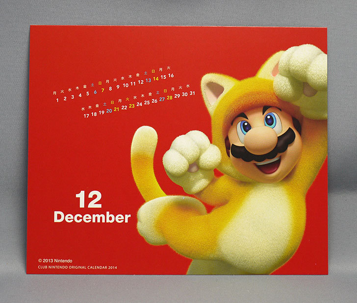 クラブニンテンドーカレンダー2014が来た28.jpg
