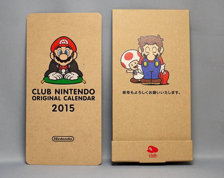 クラブニンテンドーカレンダー2015が来た1.jpg