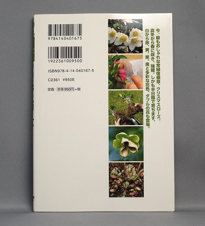 クリスマスローズ-(NHK趣味の園芸―よくわかる栽培12か月)を買った2.jpg