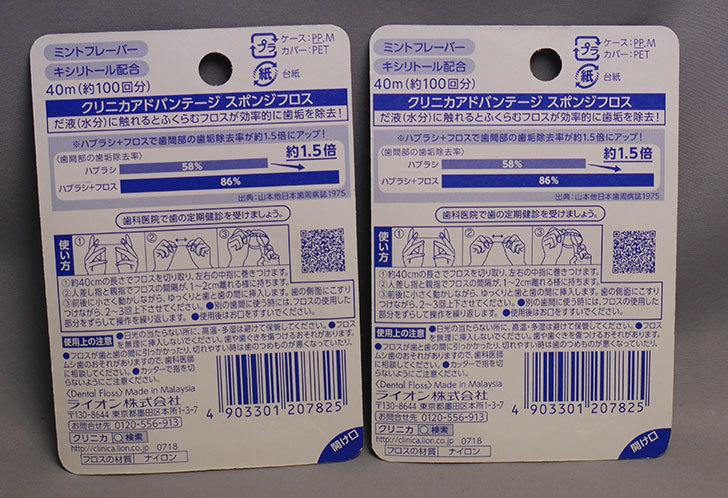 クリニカ-アドバンテージスポンジフロス-40m×2個を買った2.jpg